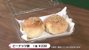 台湾 大王ピーナッツ餅