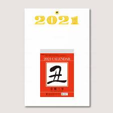 日表・新6号(211台紙付)