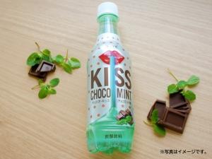KISS チョコミント
