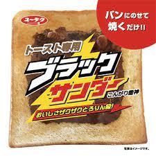 トースト専用ブラックサンダー