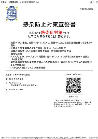 いばらきアマビエちゃん(日本ゲージ)4178