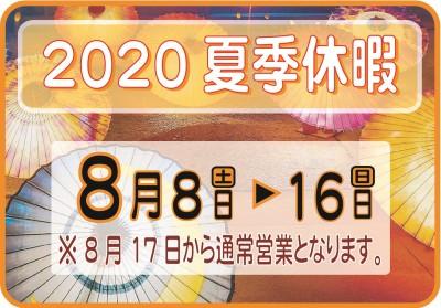 夏季休暇の連絡2020-01(400X279