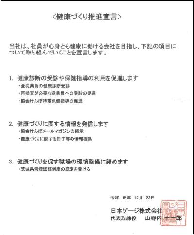 健康づくり推進宣言014195