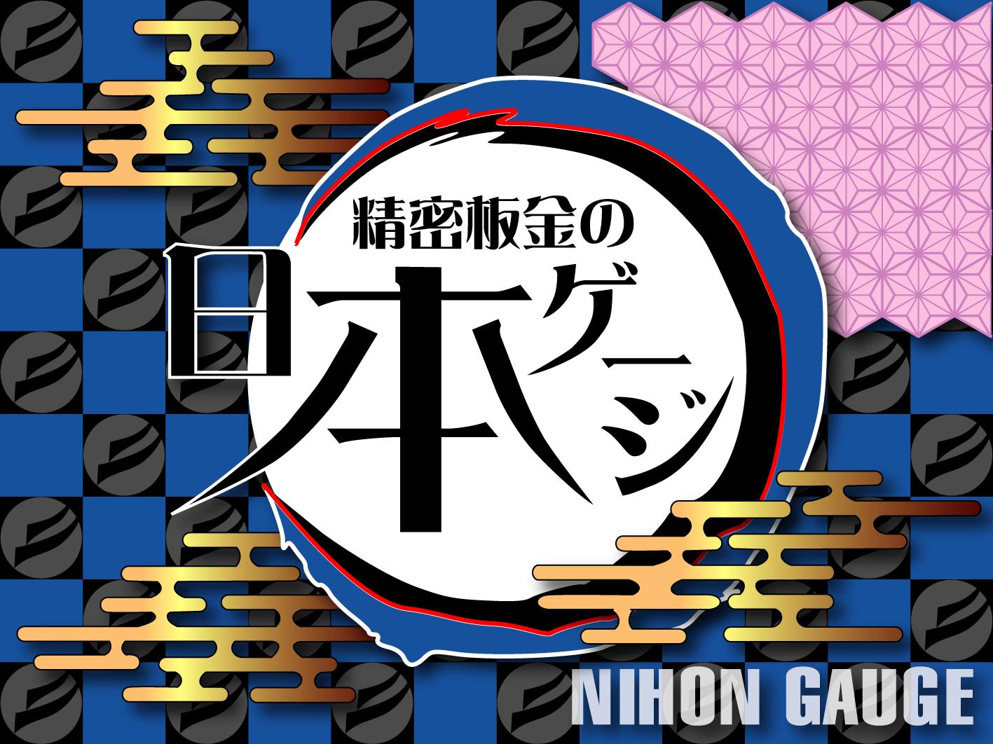 鬼滅風 日本ゲージロゴ01