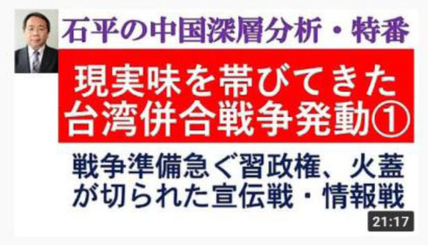石平チャンネル2