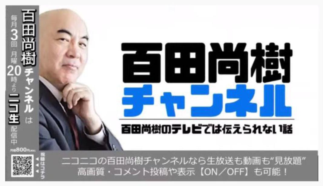 百田チャンネル3