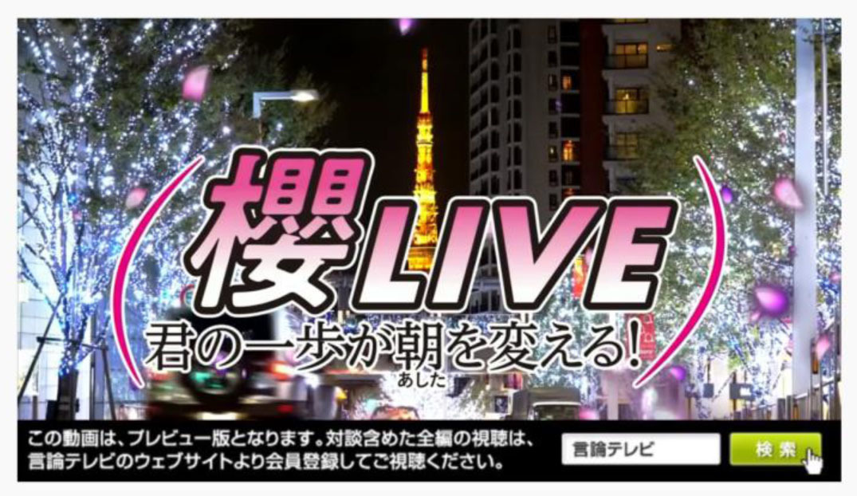 桜井よしこチャンネル2