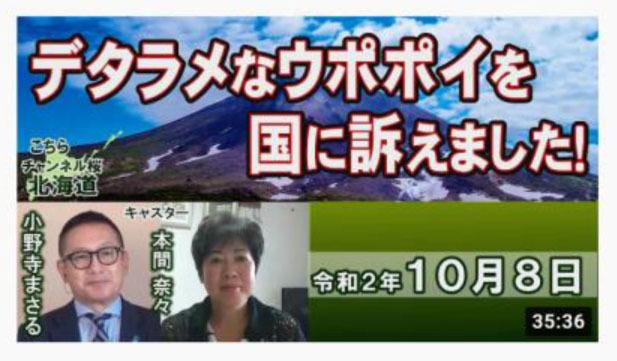 桜北海道2