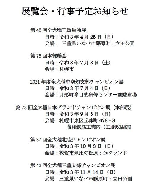 NKC2021-展覧会行事予定01