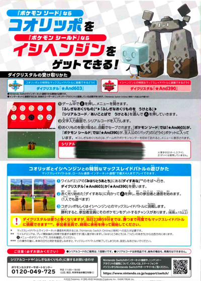 コード ポケモン ソード シリアル