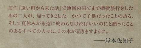 9784309274843 夏のルール 岸本佐知子