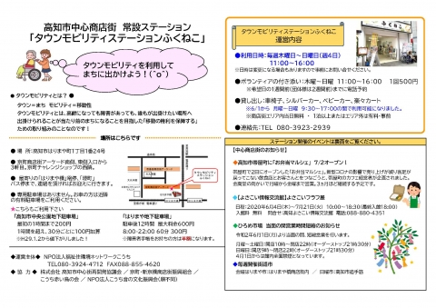 townmobility202007_ページ_1