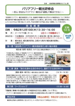バリアフリー観光研修会スキルアップ研修チラシ(最終)_ページ_1