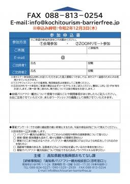 バリアフリー観光研修会スキルアップ研修チラシ(最終)_ページ_2
