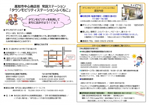 townmobility202008-1.jpg