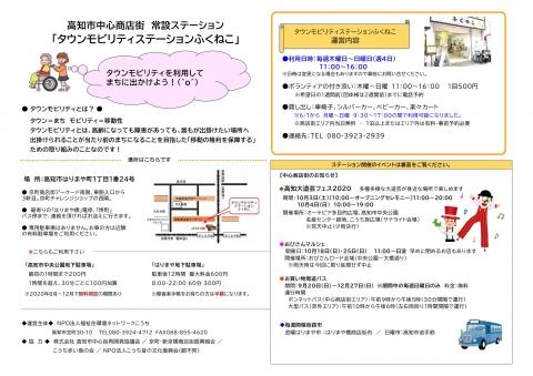 townmobility202010-01.jpg