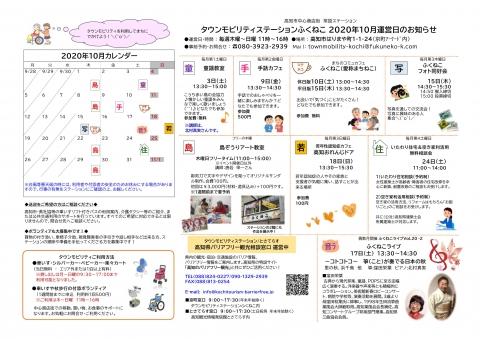 townmobility202010-02.jpg