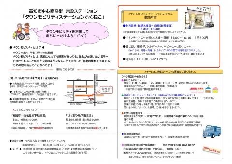 townmobility202011-1.jpg