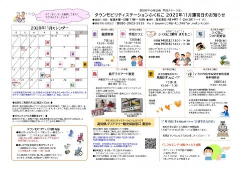 townmobility202011-2.jpg