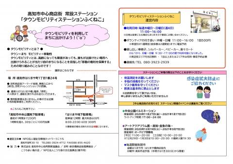 townmobility202101-1.jpg