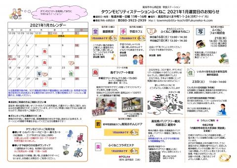 townmobility202101-2.jpg