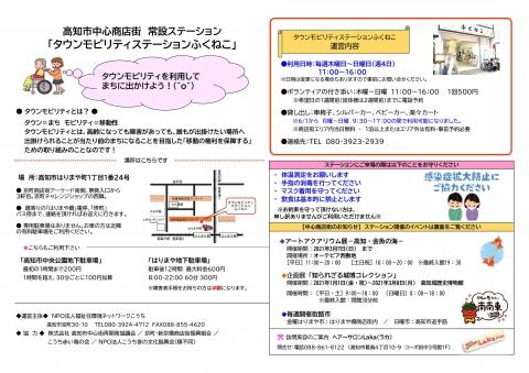 townmobility202102-01.jpg