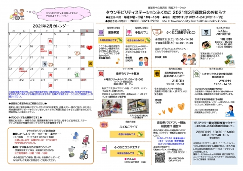 townmobility202102-02.jpg