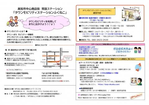 townmobility202103-1.jpg