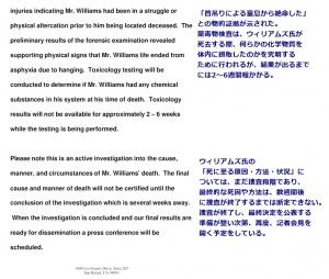 Full Statement for Robin Williams2-5 日本語訳