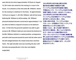 Full Statement for Robin Williams2-3 日本語訳