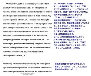 Full Statement for Robin Williams2-2 日本語訳
