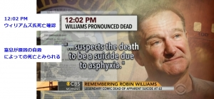 CBS Robin Williams death leaves loved ones, fans stunned2