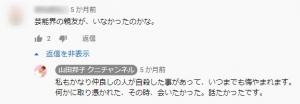 山田邦子さんコメント「かなり仲良しの人が自殺した事があって、いつまでも悔やまれます」