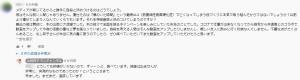 山田邦子さんコメント「どうしても納得がいかないので、ずーーっと、調べています」