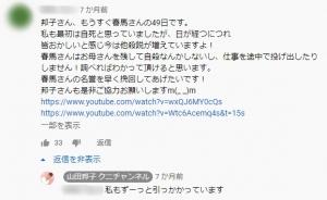 山田邦子さんコメント「私もずーっと引っかかっています」