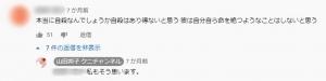 山田邦子さんコメント「私もそう思います」