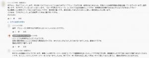 山田邦子さんコメント「突発的なことだったよう」