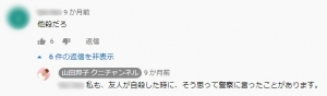 山田邦子さんコメント「友人が自殺した時に、他殺と思って警察に言ったことがある」