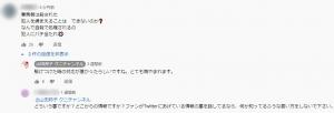 山田邦子さんコメント「対応が悪かったらしい」