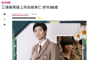 20200718 三浦春馬さん速報1-2