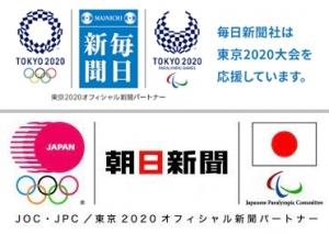 東京五輪スポンサーの日本のメディアは批判できない1