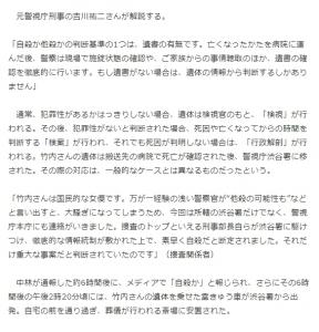 20201014 竹内結子さん 警視庁本庁動いた「最速で自殺断定」の背景2