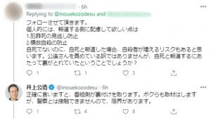 井上公造氏「自殺報道番組側が裏付け 芸能リポーターは警察と接触できない」1