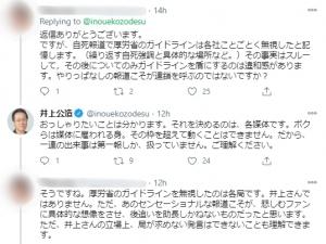 井上公造氏「自死報道厚労省ガイドライン無視はテレビ局」1