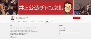 井上公造チャンネル