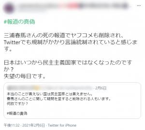 言論統制1(ヤフコメ削除・Twitter規制)