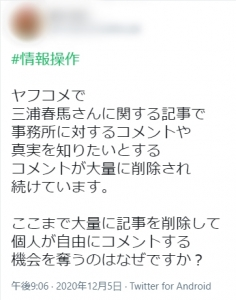 言論統制3(ヤフコメ削除)