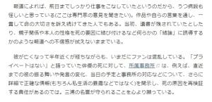 20201216 林瑞絵 「三浦春馬の夢を叶えなかった日本のエンターテイメント界」12-1