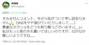 20201216 林瑞絵 「三浦春馬の夢を叶えなかった日本のエンターテイメント界」15