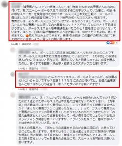ポールスミス日本支社にメールを送った
